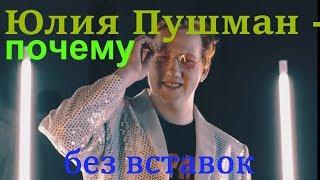 Юлия Пушман - Почему ( DK REMAKE ) Пародия(без вставок)