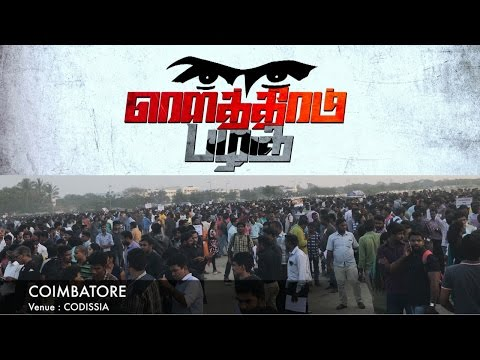 Massive Protest Against Jallikattu Ban at Coimbatore
