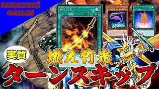 【遊戯王ADS】実質ターンスキップ!?燃え竹光ロック!!【YGOPRO】