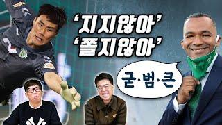 [볼만찬 인터뷰]'조현우와 비교 어때? 전북은 왜 울산에 강해?' 송붐이 답한다