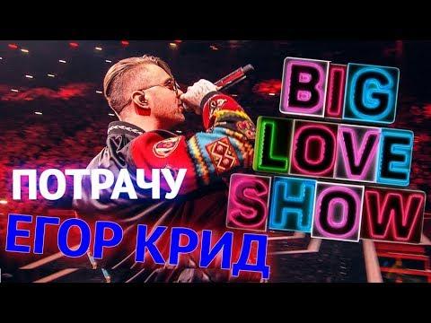 Егор Крид - Потрачу [Big Love Show 2018]