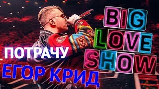 видео Егор Крид - Потрачу
