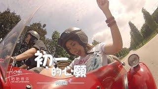 [初一的心愿 Life is Beautiful 插曲] 林思彤 Lin Si Tong - 初一的心愿 [官方MV]