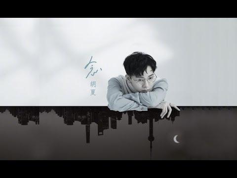 胡夏Hu Xia〈念〉