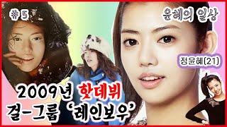 [ENG]2009년 핫데뷔 걸-그룹 레인보우.윤혜채널 YOONHYE CHANNEL l [Daily] 2009…
