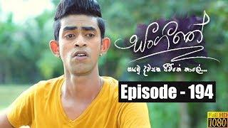 Sangeethe | Episode 194 07th November 2019 Thumbnail