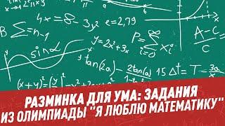 """Разминка для ума: задания из олимпиады """"Я люблю математику"""" - Школьная программа для взрослых"""