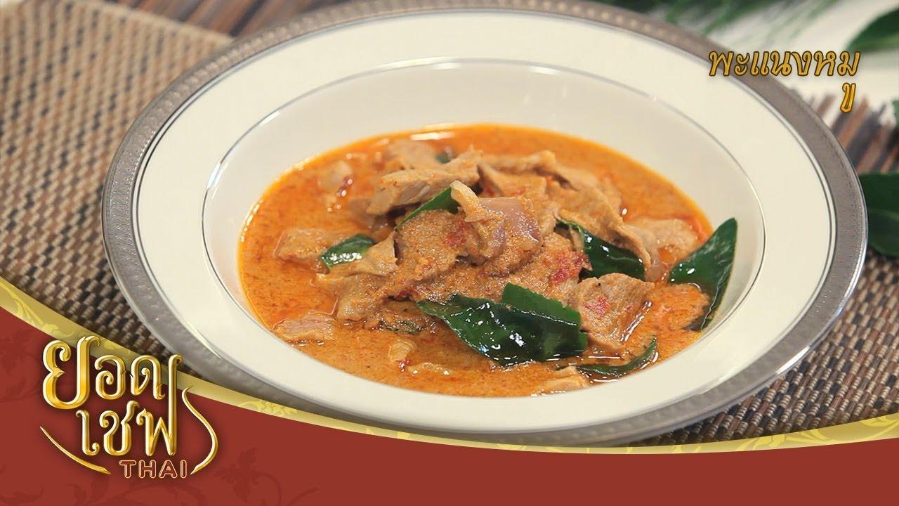 พะแนงหมู | ยอดเชฟไทย (Yord Chef Thai 15-09-19)