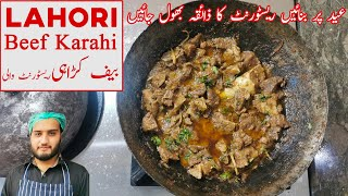 Lahori Beef Karahi  Perfect Beef Karahi for Eid with Black Pepper  (So Delicious)