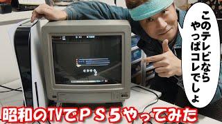 (ライブ編集版)昭和のブラウン管テレビでプレステ5のグラディウスをやってみた