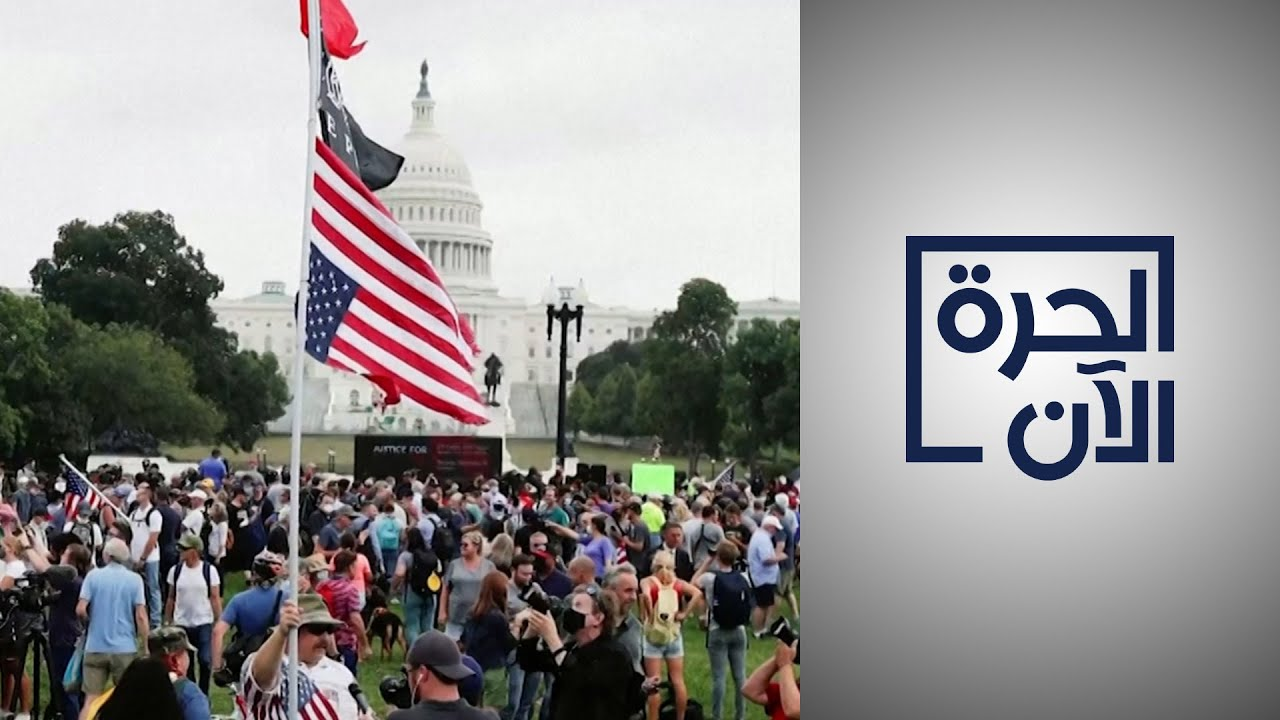 واشنطن.. أنصار ترامب يتظاهرون دعما لمتهمين باقتحام الكونغرس  - نشر قبل 23 ساعة