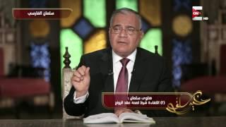 خير سلف - فتاوى سلمان الفارسى رضي الله عنه فى الإسلام