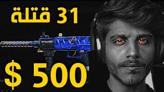 كود 16 : تحدي 500 دولار + 31 قتلة سيرش 💪🏽