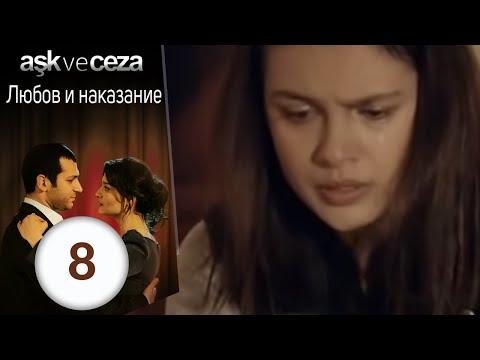 Любовь и наказание 8 серия из 62 Ask ve Ceza на русском языке