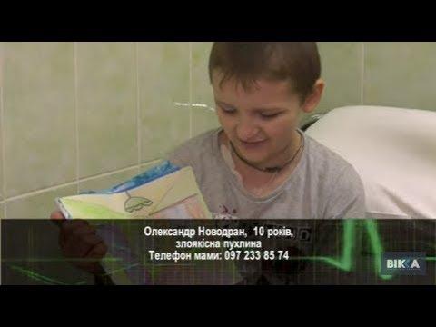 ТРК ВіККА: Подаруй життя. Олександр Новодран,  10 років, злоякісна пухлина