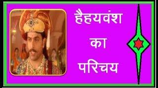 हैहय वंश - Haihay Vansh ka Parichay ...श्रीसिद्धी