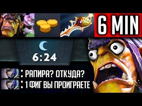 видео: РАПИРА НА 6 МИНУТЕ | alchemist dota 2