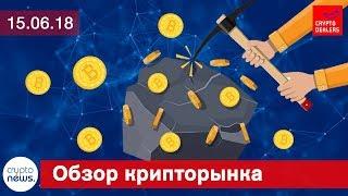 Новости криптовалют и блокчейн: Bittrex пары доллар, Xapo BitLicense, Сбербанк Альфа-Банк крипто