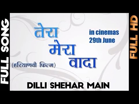 Dilli Shehar Main | Folk Song | Tera Mera Vaada | Yellow Music