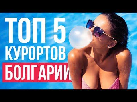 Болгария - топ 5 самых лучших курортов для незабываемого отдыха