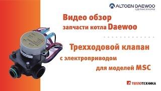 Трехходовой клапан с электроприводом для котла Daewoo(, 2016-06-06T06:59:38.000Z)