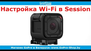 GoPro советы ► GoPro Hero4 Session настройка Wi-Fi и подключение к телефону ◄ gopro-shop.by(, 2015-10-11T09:44:41.000Z)