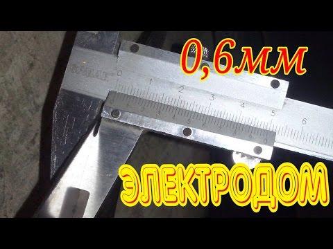 Как варить Очень тонкий металл электродом