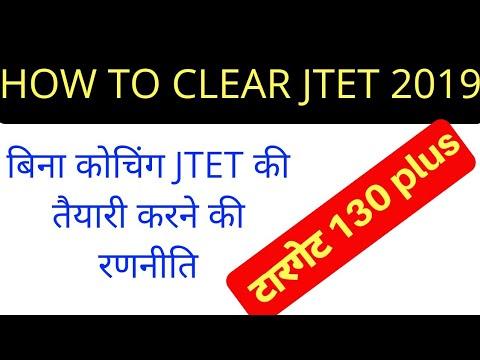 बिना कोचिंग JTET की तैयारी कैसे करें ।। How to prepare JTET without coaching ।