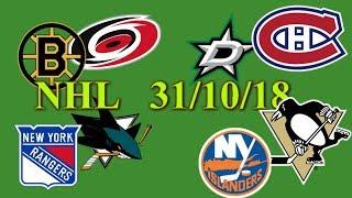 31.10.18  NHL  Матчи игрового дня  Превью и прогноз