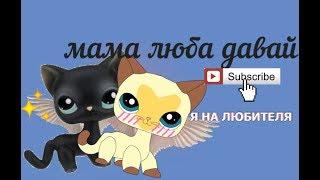 Lps MV: МАМА ЛЮБА ДАВАЙ (10+)( чит.опис.)