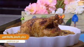 دجاج بالبصل والبطاطس| غادة التلي