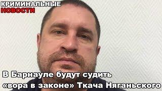 В Барнауле будут судить «вора в законе» Ткача Няганьского