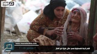 مصر العربية | اقدم لاجئة فلسطينية بمصر: مش عايزة غير الستر