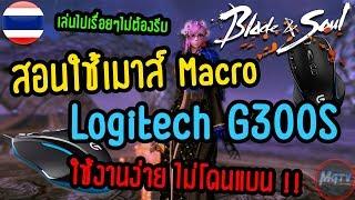 Blade & Soul [TH] สอนใช้ เมาส์ Macro   Logitech G300S   ใช้งานง่าย ไม่โดนแบน !!
