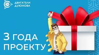 #DUYNOV2020,  Маленький праздник Большого Дела - 3 года проекту / 100 и 150 тысяч долларов