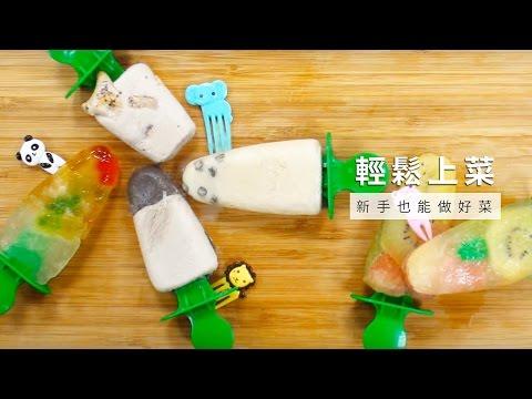 【冰品】冰棒不用買,自己DIY最有趣