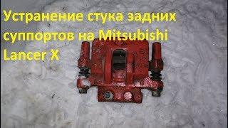 Устранение стука задних суппортов на Mitsubishi Lancer X