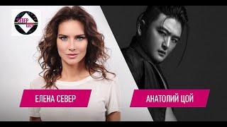 Анатолий Цой в гостях у Елены Север