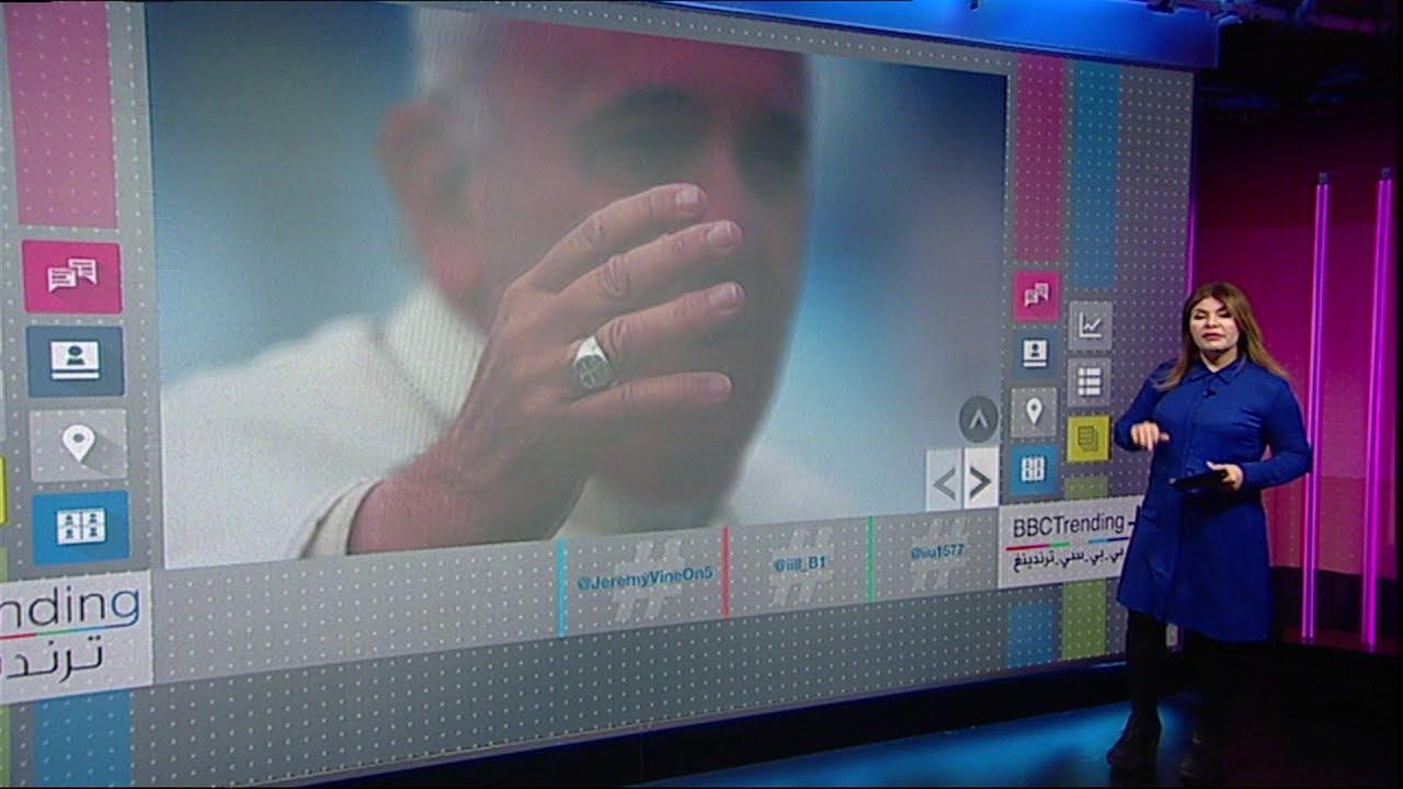 بي_بي_سي_ترندينغ: فيديو طريف لبابا الفاتيكان يرفض تقبيل عشرات المصلين لخاتمه