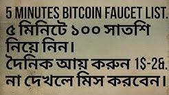 5 Minutes Bitcoin Faucet List.Every 5 Minutes Earn 100 Satosi.Bangla Tutorial 2017