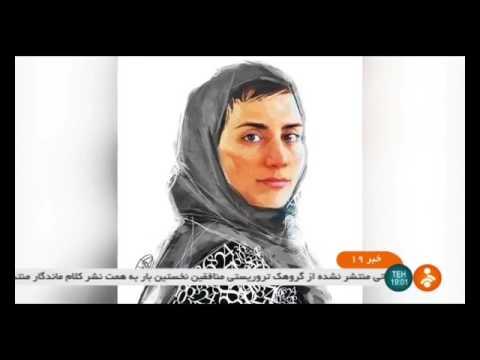 Iran Dr. Maryam Mirzakhani Mathematician passed away درگذشت دكتر مريم ميرزاخاني رياضيدان ايران