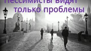Будьте Оптимистами)