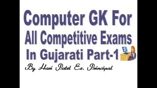 Computer Gk For All Competitive Exams In Gujarati Part-1