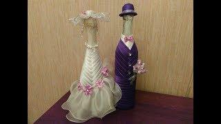 Жених и невеста. Часть 1 Подготовка бутылок.