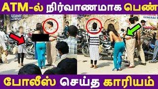 ATM-ல் நிர்வாணமாக பெண்! போலீஸ் செய்த காரியம் Tamil News | Latest News | Viral