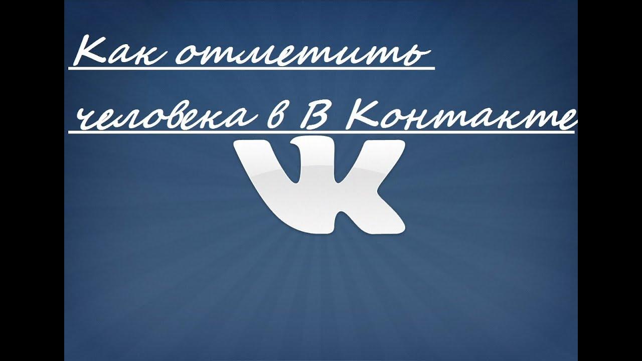 Как отметить человека на фотографии в ВКонтакте - YouTube