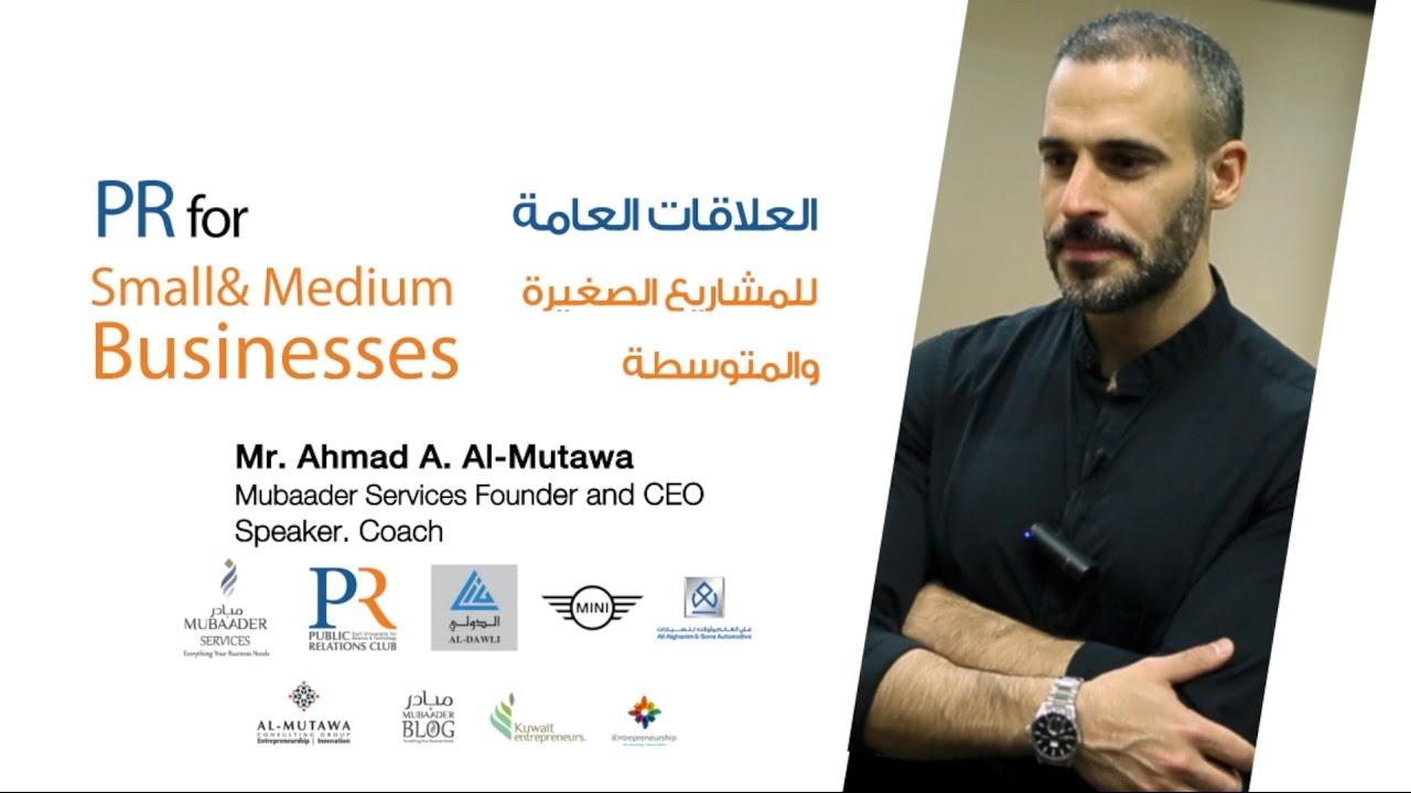 أحمد المطوع  - العلاقات العامة للمشاريع الصغيرة والمتوسطة -الكويت- حلقة 7
