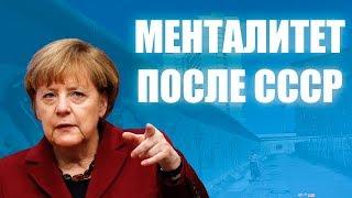 Проблема менталитета Восточной Германии