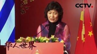 《华人世界》 20190930| CCTV中文国际