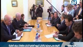 لافروف ودي مستورا يدعمان اجتماع أستانة لإيجاد حل للإزمة السورية